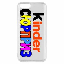 Чехол для Xiaomi Mi6 Kinder СЮРПРИЗ