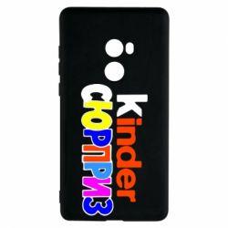 Чехол для Xiaomi Mi Mix 2 Kinder СЮРПРИЗ