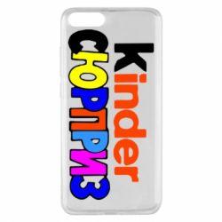Чехол для Xiaomi Mi Note 3 Kinder СЮРПРИЗ