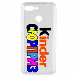 Чехол для Xiaomi Redmi 6 Kinder СЮРПРИЗ