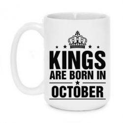 Кружка 420ml Kings are born in October - FatLine