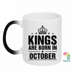 Кружка-хамелеон Kings are born in October - FatLine