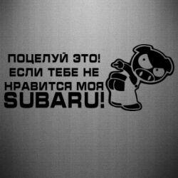 Наклейка Kiss it! If you do not like my subaru!