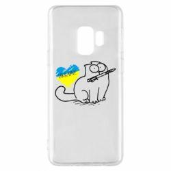 Чехол для Samsung S9 Кіт-патріот