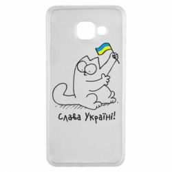 Чехол для Samsung A3 2016 Кіт Слава Україні!