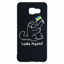 Чехол для Samsung A5 2016 Кіт Слава Україні!