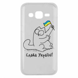 Чехол для Samsung J2 2015 Кіт Слава Україні!