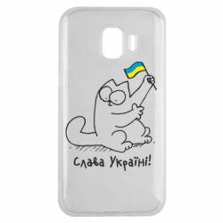 Чехол для Samsung J2 2018 Кіт Слава Україні!
