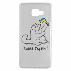 Чехол для Samsung A7 2016 Кіт Слава Україні!