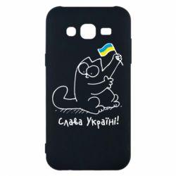 Чехол для Samsung J5 2015 Кіт Слава Україні!