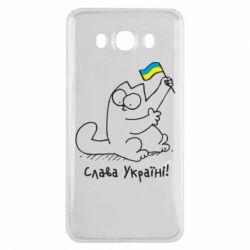 Чехол для Samsung J7 2016 Кіт Слава Україні!