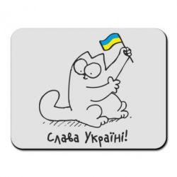 Коврик для мыши Кіт Слава Україні! - FatLine