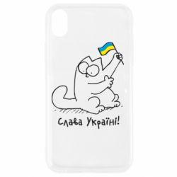 Чехол для iPhone XR Кіт Слава Україні!