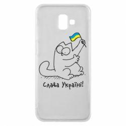 Чехол для Samsung J6 Plus 2018 Кіт Слава Україні!
