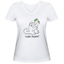 Женская футболка с V-образным вырезом Кіт Слава Україні! - FatLine
