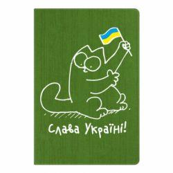 Блокнот А5 Кіт Слава Україні!