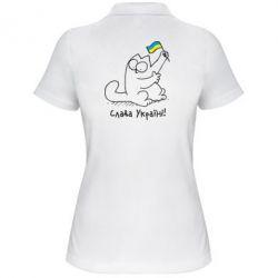 Женская футболка поло Кіт Слава Україні! - FatLine