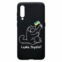 Чехол для Xiaomi Mi9 Кіт Слава Україні!