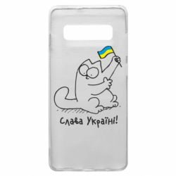 Чехол для Samsung S10+ Кіт Слава Україні!