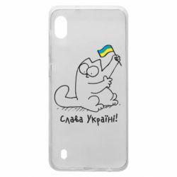 Чехол для Samsung A10 Кіт Слава Україні!