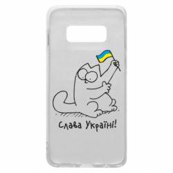 Чехол для Samsung S10e Кіт Слава Україні!