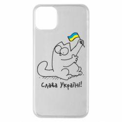 Чехол для iPhone 11 Pro Max Кіт Слава Україні!