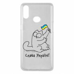 Чехол для Samsung A10s Кіт Слава Україні!