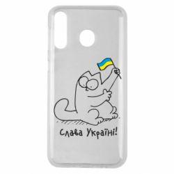 Чехол для Samsung M30 Кіт Слава Україні!