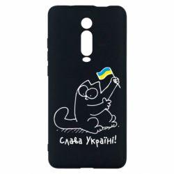 Чехол для Xiaomi Mi9T Кіт Слава Україні!