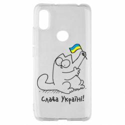 Чехол для Xiaomi Redmi S2 Кіт Слава Україні!
