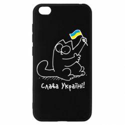 Чехол для Xiaomi Redmi Go Кіт Слава Україні!