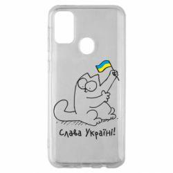 Чехол для Samsung M30s Кіт Слава Україні!