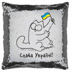 Подушка-хамелеон Кіт Слава Україні!