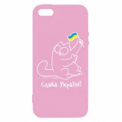 Чехол для iPhone5/5S/SE Кіт Слава Україні!