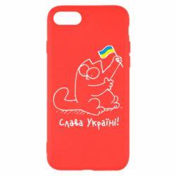 Чехол для iPhone 7 Кіт Слава Україні!