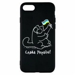 Чехол для iPhone 8 Кіт Слава Україні!