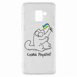 Чехол для Samsung A8+ 2018 Кіт Слава Україні!
