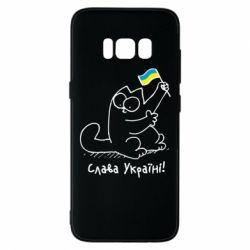 Чехол для Samsung S8 Кіт Слава Україні!