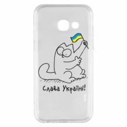 Чехол для Samsung A3 2017 Кіт Слава Україні!