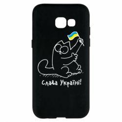Чехол для Samsung A5 2017 Кіт Слава Україні!