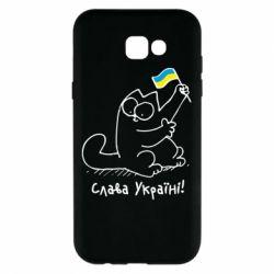 Чехол для Samsung A7 2017 Кіт Слава Україні!