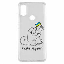 Чехол для Xiaomi Mi A2 Кіт Слава Україні!