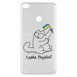 Чехол для Xiaomi Mi Max 2 Кіт Слава Україні!
