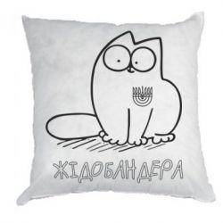 Подушка Кіт-жідобандера - FatLine