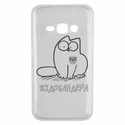 Чохол для Samsung J1 2016 Кіт-жідобандера