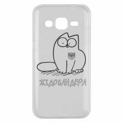 Чохол для Samsung J2 2015 Кіт-жідобандера