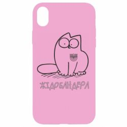Чохол для iPhone XR Кіт-жідобандера