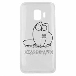 Чохол для Samsung J2 Core Кіт-жідобандера