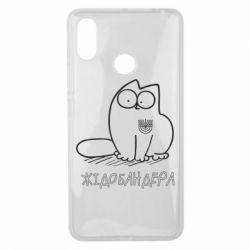 Чехол для Xiaomi Mi Max 3 Кіт-жідобандера