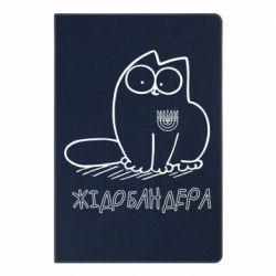 Блокнот А5 Кіт-жідобандера